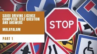 Saudi driving license computer test questions in Malayalam | Part 1
