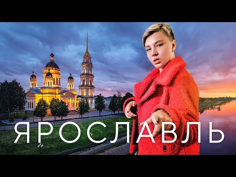 Ярославль | Город за минуту