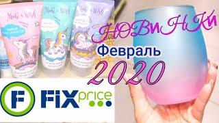 Потрясающие НОВИНКИ | Магазин ФИКС ПРАЙС | Обзор ЦЕН на Февраль 2020 | Товары и покупки из FIX PRICE