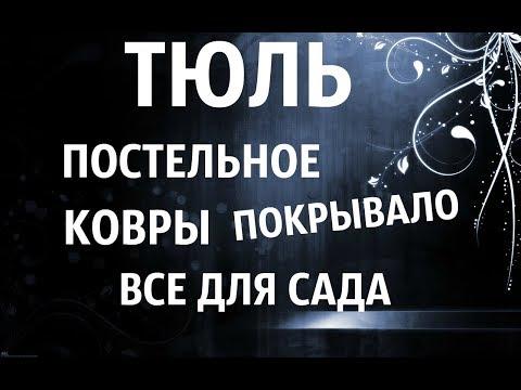 САДОВОД/ТЮЛИ /.ПОСТЕЛЬНОЕ БЕЛЬЕ/КОВРЫ/ПРЯМОЙ ЭФИР/ОПТ И РОЗНИЦА