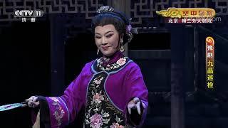 《CCTV空中剧院》 20191106 豫剧《九品巡检》 1/2  CCTV戏曲