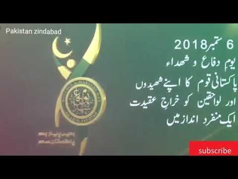 Pakistan new song on 6 September//new song for 6th September