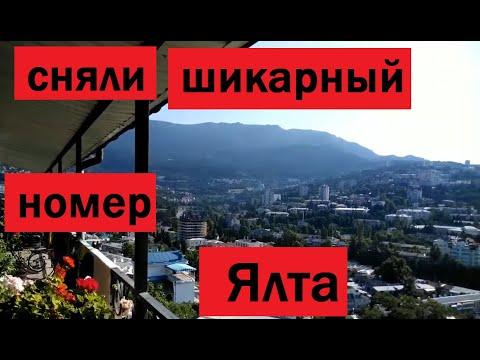 🔴 Жильё в Ялте 🔴 Цены 2019 🔴 Отдых в Крыму 🔴 Живи и радуйся пока жив. И наслаждайся Ялтой 🔴