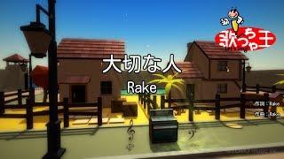 Rake - 大切な人