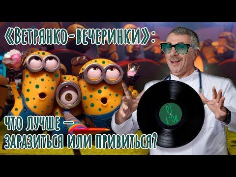 «Ветрянко-вечеринки»: что лучше — заразиться или привиться? - Доктор Комаровский