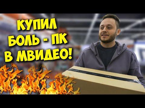 КОМП В МЕШКЕ / КАК Я КУПИЛ ПК ЗА 50000 В МВИДЕО!