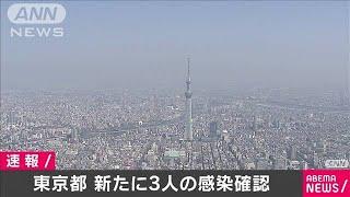 東京都の新たな感染者は3人 5人未満は2カ月ぶり(20/05/22)