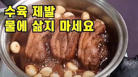 💖수육삶는법💖○○ 으로 만드는 수육/누린내 없는 맛있는 수육/ 쫄깃쫄깃  촉촉 맛있는 수육 만들기,    Pork belly with wine. 맛있게 삶는 법