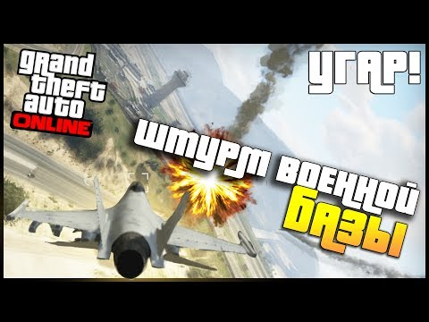 GTA 5 Online - Штурм военной базы (Угар!)