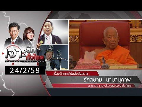 เจาะลึกทั่วไทย 24/2/59 : เบื้องลึก! ถกแก้ปมตั้งสังฆราช
