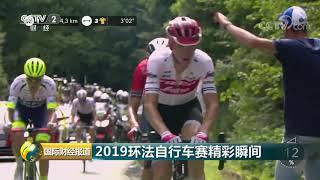 [国际财经报道]2019环法自行车赛精彩瞬间| CCTV财经