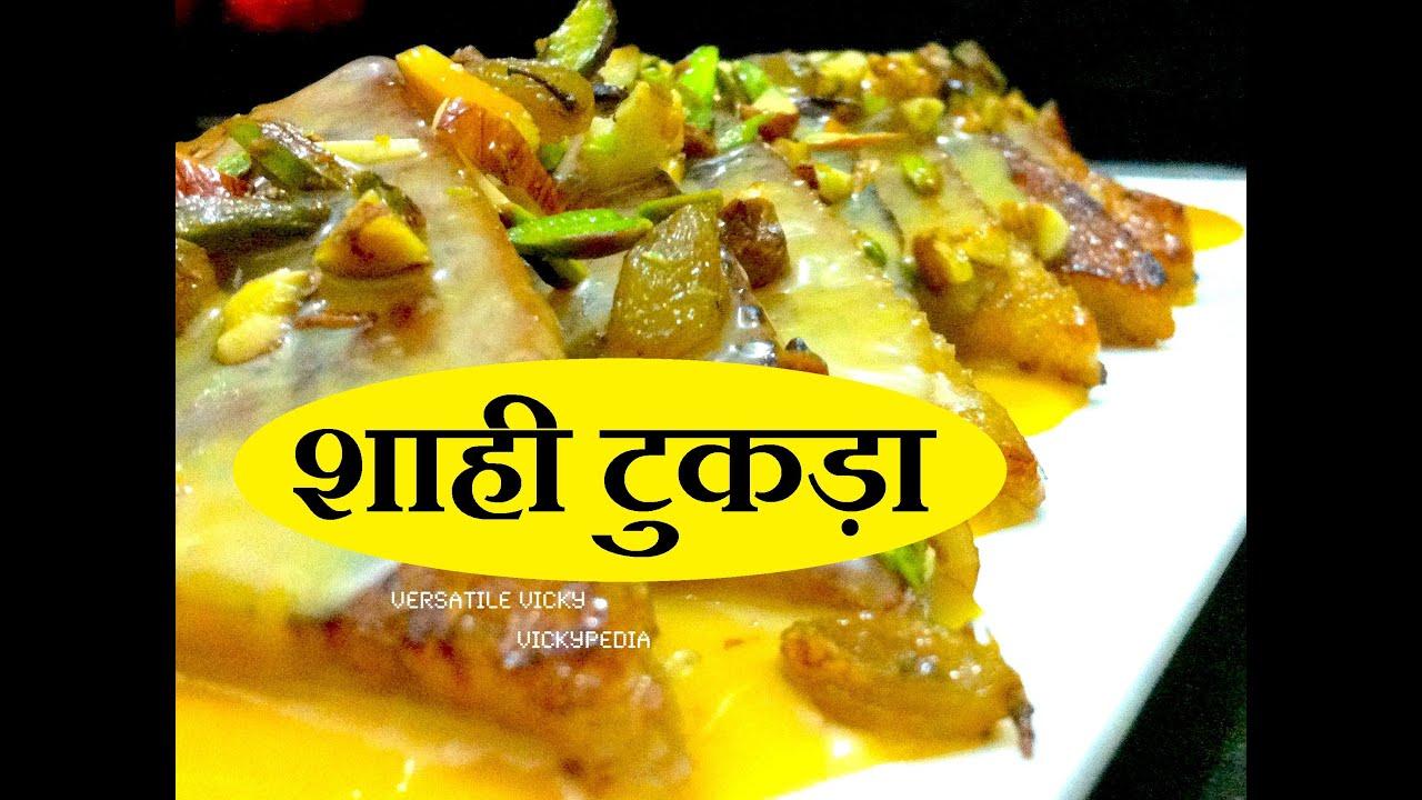 shahi tukda recipe double ka meetha recipe shahi tukda recipe double ka meetha recipe in hindi how to make shahi tukra youtube forumfinder Gallery