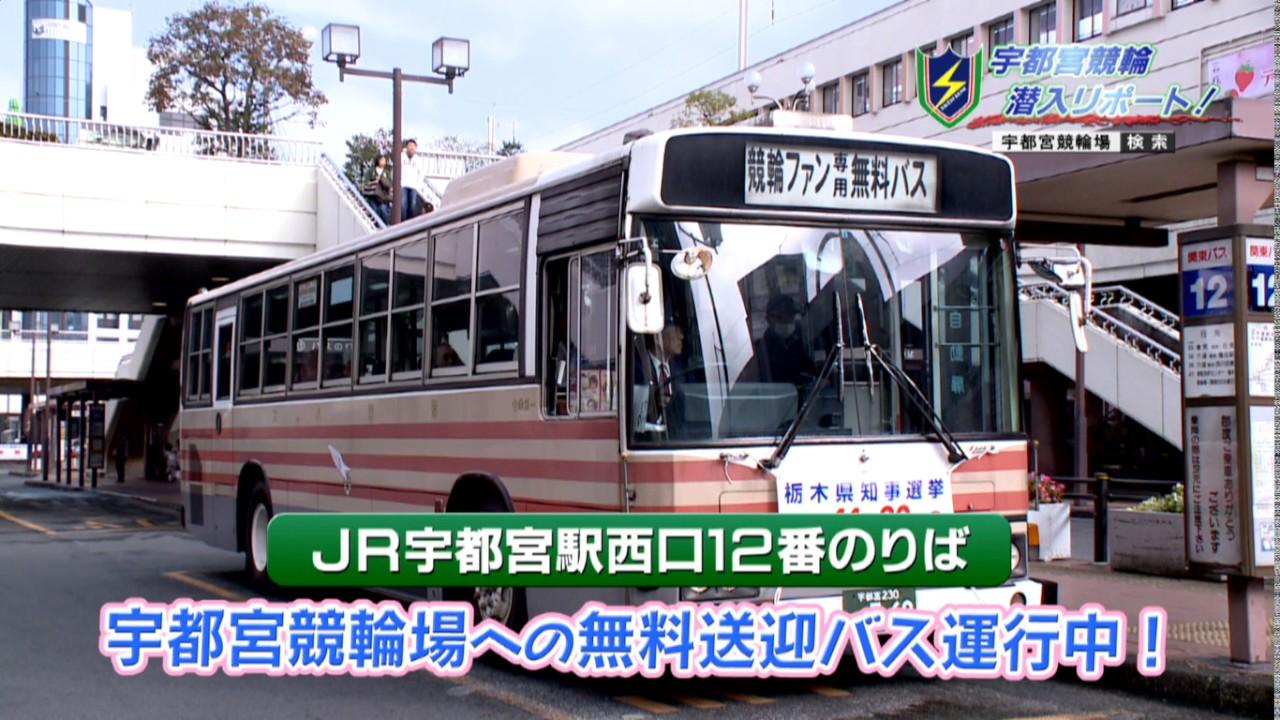 いわき平競輪 送迎バス