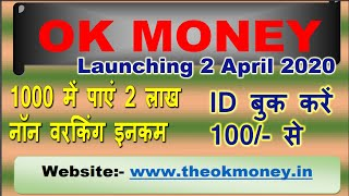Ok Money Non Working   New Mlm Plan Launch 2020   Best Mlm Company in India   Mlm Review