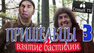 Пришельцы 3  Взятие Бастилии Русский Трейлер Кино Прикол - СливаК Tv