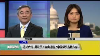 VOA连线(李逸华):追忆六四 美议员:自由道路上中国似乎走错方向