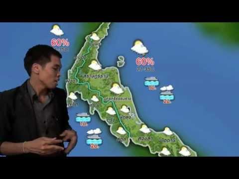 ฝน ฟ้า อากาศ พยากรณ์อากาศเวอร์ชั่นภาษาอีสาน