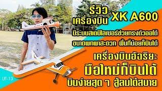 รีวิว XK A600 เครื่องบินบังคับอัจฉริยะ รักษาการทรงตัวอัตโนมัติขณะบิน ราคา 3,500.- T.0816195556