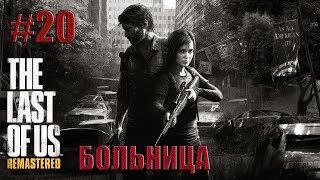 Прохождение Одни из нас™(The Last of Us): [#20] Больница (Без комментариев)