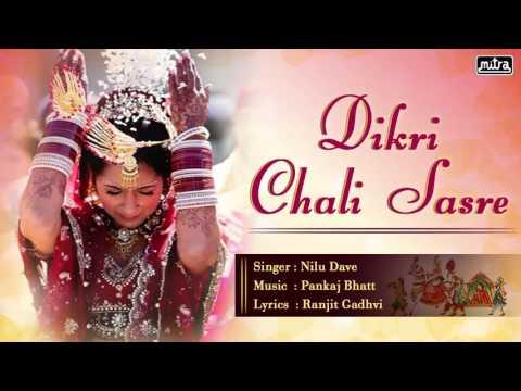 Dikri Chali Sasre - Gujarati Lagna Geet 2017 | વિદાય ગીત | Nilu Dave | FULL AUDIO | RDC Gujarati
