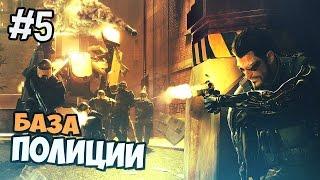 Deus Ex: Mankind Divided прохождение на русском - БАЗА ПОЛИЦИИ - Часть 5