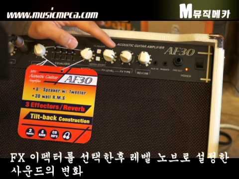 [뮤직메카 홍대점]콜트 어쿠스틱 엠프 AF30 기능설명과 사운드 영상