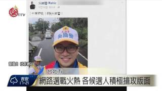 選舉造勢封關日 把握網路積極催票  2016-01-15 TITV 原視新聞