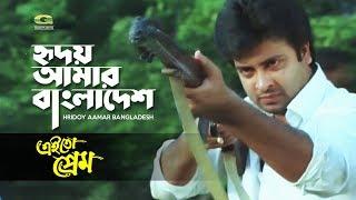 Hridoy Amar Bangladesh | ft Shakib Khan | by Habib Wahid, Arfin Rumi, Prodip Kumar | Ei To Prem