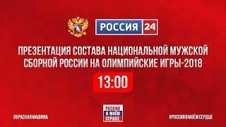 Объявление состава сборной России по хоккею на ОИ-2018. Прямая трансляция