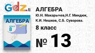№ 13- Алгебра 8 класс Макарычев