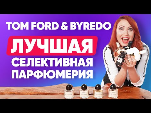Лучшая селективная парфюмерия от TOM FORD и BYREDO