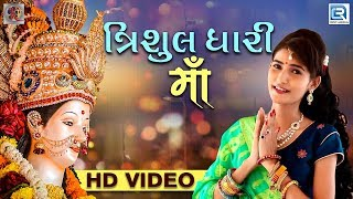 Trishul Dhari Maa | Navratri Special Song | New Gujarati Song | Riya Shrimali | Full