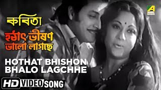 Hothat Bhishon Bhalo Lagchhe | Kabita | Video Song | Kamal Hasan | Lata Mangeshkar | Romantic Song