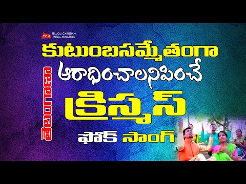 telangana-christmas-folk-song-|-latest-christmas-|telugu-christian-song-|-chukku-nathan-|-karimnagar