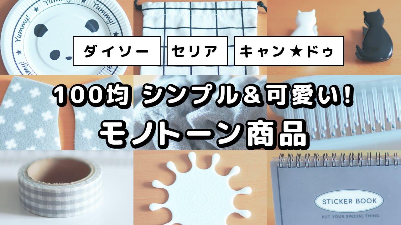 【ダイソー・セリア・キャンドゥ】シンプルな暮らしを叶える100均モノトーン商品
