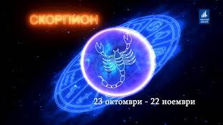 ТВ Черно море - Хороскоп 01.08.2018 г.