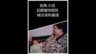 連詩雅 Shiga Lin- 舊街角 自彈自唱 cover by Singing JJ