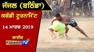 🔴 [LIVE] Jajjal (Bathinda) Kabaddi Tournament 14 March 2019 www.Kabaddi.Tv