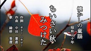 ちいさい秋みつけた 童謡を歌う緑咲香澄