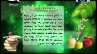 علاج خشونة الركبة الدكتور جابر القحطاني Youtube