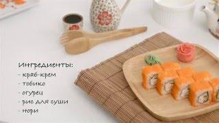 Доставка суши в Омске - Японский домик. Приготовление ролла Калифорния