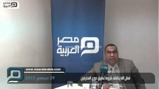 مصر العربية | فضل الله يكشف شروط تطبيق دوري المحترفين