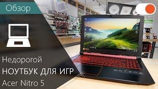 Обзор Acer Nitro 5 - доступного игрового ноутбука