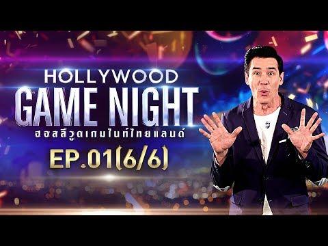 HOLLYWOOD GAME NIGHT THAILAND S.2 | EP.1 [6/6] อาเล็ก,เต้ย,แอร์ VS  ไอซ์,กิก,เชาเชา | 25 ส.ค. 61
