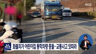 화물차가 어린이집 통학차량 충돌..교통사고 잇따라