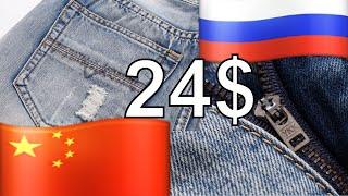 джинсы с алиэкспресс 24  .Обзор покупки из китая мужские джинсы aliexpress 06bb3598bd3a4