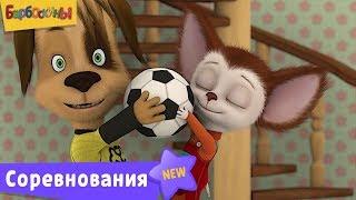 Барбоскины | Соревнования ⚽ Сборник мультфильмов для детей