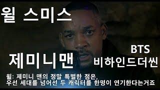 윌 스미스 [제미니맨] 비하인드더씬BTS 영상 (한글자막)