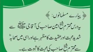 sheikh amin sb from multan