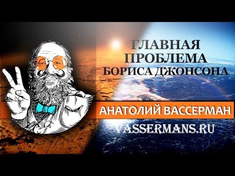 Вассерман о главной проблеме Бориса Джонсона